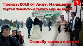 Русско-американская свадьба в Сочи Ирины и Дена. Видеосъемка на пике в Горки город. Олимпийский парк