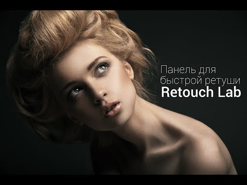 Панель для быстрой ретуши в Photoshop ( Photoshop Fast Retouch Panel )
