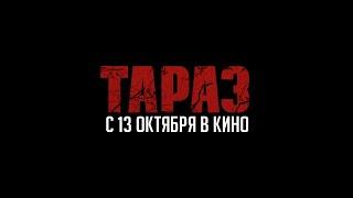 """Трейлер фильма """"Тараз""""! с 13 октября в КИНО!"""