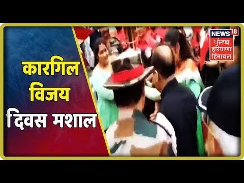 मंडी पहुंची कारगिल विजय दिवस मशाल , CM Jai Ram Thakur ने किया स्वागत |