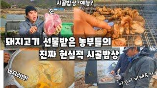 [시골밥상]돼지고기덩이…