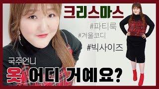 """[빅사이즈코디] 2019겨울,연말파티 코디 """"…"""