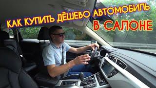 Как купить новый автомобиль в автосалоне дешевле?! Цена, состояние, нюансы. Демо-парк дилера