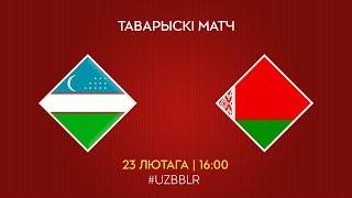 LIVE | Узбекистан - Беларусь. Товарищеский матч