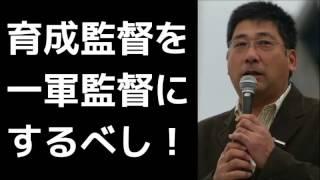 駒田徳広が常勝を義務付けられた巨人のジレンマを語る ジャイアンツ 2017年7月27日 thumbnail