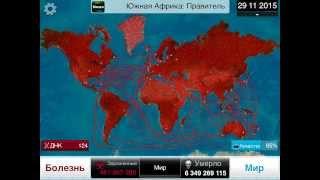 Plague inc | Прохождение на среднем (паразит)