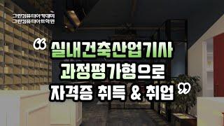 강사인터뷰_'실내건축산업기사'