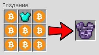 КРИПТОГОРОД! ПОТРАТИЛИ 99.999.999 БИТКОИНОВ НА БРОНЮ БОГА ! Minecraft