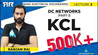 Basic Electrical Engineering | Module 1 | DC Networks | Part 3 | KCL (Lecture 3)