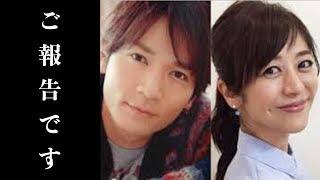 2016年11月に結婚した人気グループ「V6」の長野博(45)とタ...