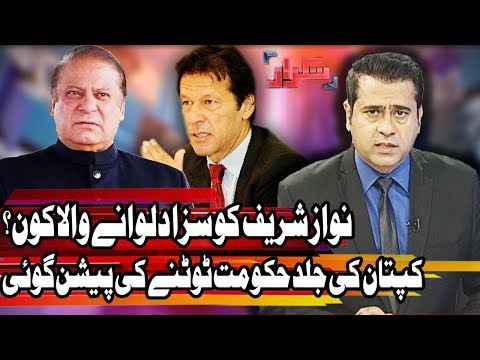 Takrar With Imran Khan | 15 November 2017 | Express News