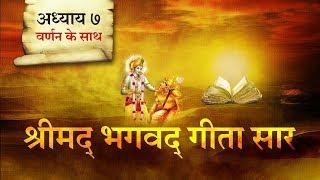 श्रीमद भगवत गीता सार- अध्याय 7 |Shrimad Bhagawad Geeta With Narration |Chapter 7 | Shailendra Bharti