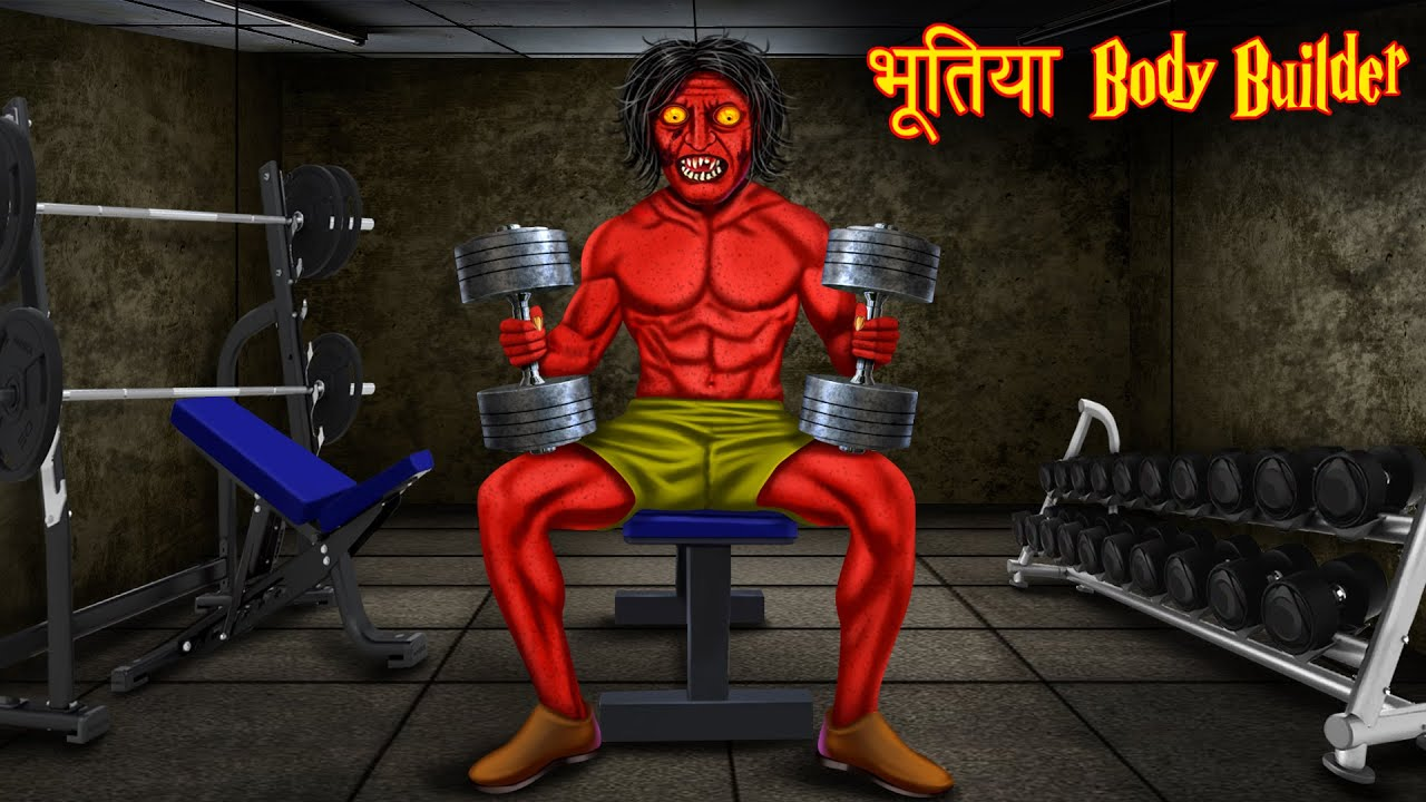 भूतिया Body Builder | Gym Mein Bhoot | Gym In Lockdown | Horror Story | Stories in Hindi | Kahaniya