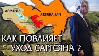 Как уход Саргсяна повлияет на урегулирование Карабахского Вопроса ?