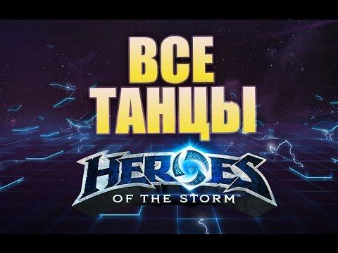 видео: heroes of the storm: Как танцуют ВСЕ герои.
