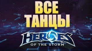 Heroes of the Storm: Как танцуют ВСЕ герои.