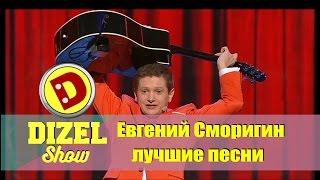 Дизель шоу - лучшие песни Евгения Сморигина  | Дизель студио поздравляет женщин c 8 Марта, Украина