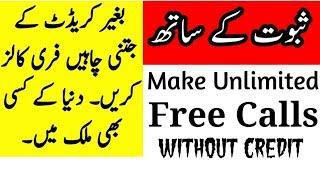 Make Unlimited Free Phone Calls Without Credit   Hindi/Urdu screenshot 5