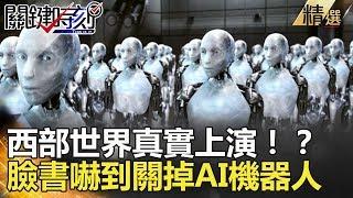 西部世界真實上演!? 臉書嚇到關掉AI機器人 - 關鍵時刻精選  朱學恒 黃創夏 傅鶴齡 馬西屏