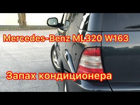 Mercedes-Benz ML320 W163 Запах кондиционера