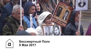 The Immortal Regiment, Moscow, 9th of May 2017