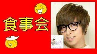 蒼井翔太 ご褒美のお食事会 チャンネル登録お願いします。 hisa https:/...