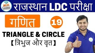 1:00 PM - Rajasthan Special Maths by Sahil Sir | Day #19 | Triangle & Circle