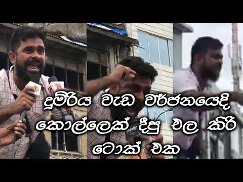 Train Strike in Sri Lanka - NAWRAN Reaction Video (2018)