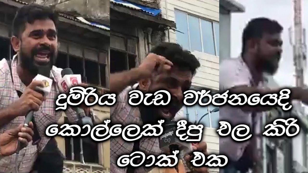 Download Train Strike in Sri Lanka - NAWRAN Reaction Video (2018)