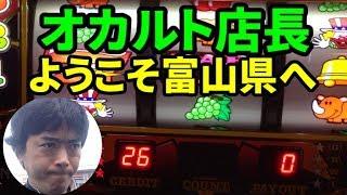 18/03/01「オカルト店長が富山のケイズにやってきたぞジャグラー」