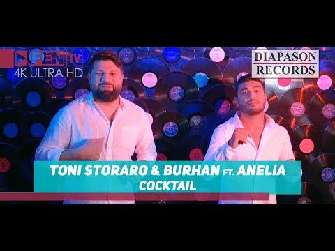 TONI STORARO & BURHAN ft. ANELIA - Cocktail / ТОНИ СТОРАРО & БУРХАН ft. АНЕЛИЯ - Коктейл