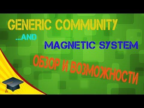 Обзор возможностей Magnetic