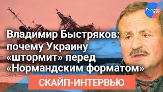 Владимир Быстряков: почему Украину 'штормит' перед 'Нормандским форматом'
