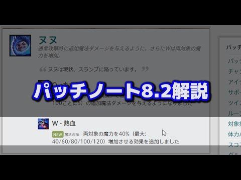 パッチノート8.2解説 | ミニオンアグロ変更 & ヌヌAP40%アップ?! - YouTube