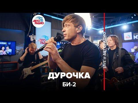 🅰️ Би-2 - Дурочка (LIVE @ Авторадио)