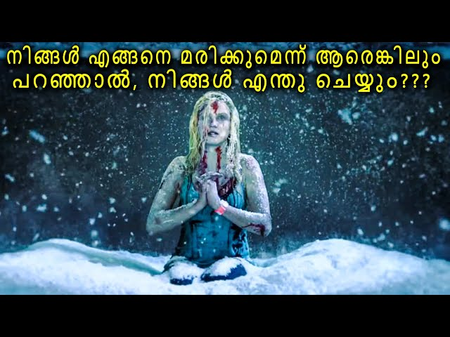 TELL ME HOW I DIE - Full Movie Explanation in Malayalam