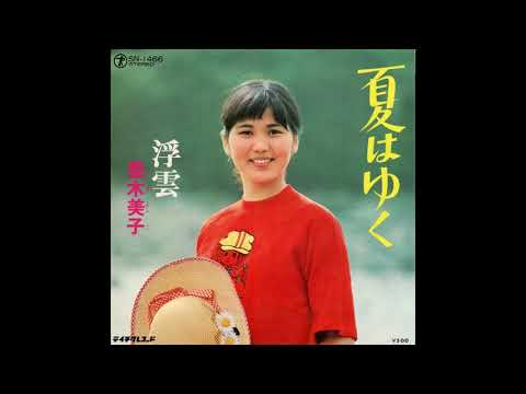 亜木美子 「夏はゆく」 1975