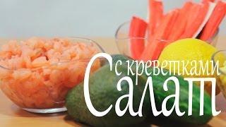 Салат с креветками, огурцом и авокадо (Рецепты от Easy Cook)