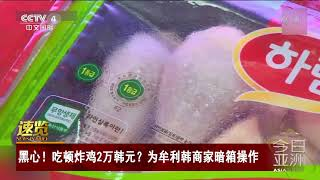 [今日亚洲]速览 黑心!吃顿炸鸡2万韩元?为牟利韩商家暗箱操作| CCTV中文国际