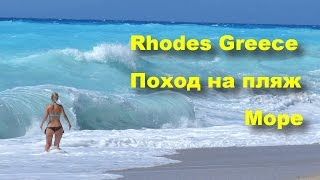 Греция Родос Море Поход на пляж Фалираки (Rhodes/Greece)  #Родос #Греция(Please watch: