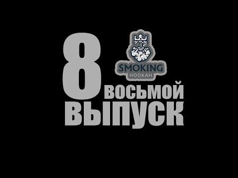 Восьмой выпуск. Обзор табака Chabacco. Кальянная Smoking. Сахалин , Южно-Сахалинск, Амурская 161.