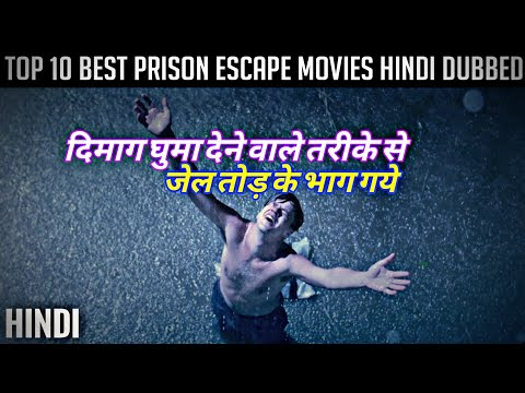 Top 10 Best Prison Escape Movies Hindi dubbed   top ten best prison movies in hindi   Hollywoodsquad