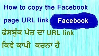 how to copy facebook page URL,copy link punjabi,hindi,urdu