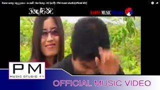 Karen song : ဆု္ယွင္း - ေအစီ : Ser Song - AC (เอ ซี) : PM music studio(official MV)