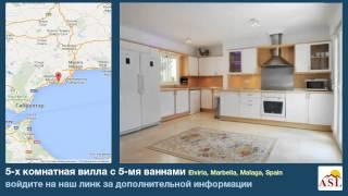 5-х комнатная вилла с 5-мя ваннами в Elviria, Marbella, Malaga(, 2015-06-27T13:34:31.000Z)