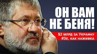 Он вам не Беня! Акулий кодекс Коломойского. 2 млрд за Украину? ЗЕ, как наживка.
