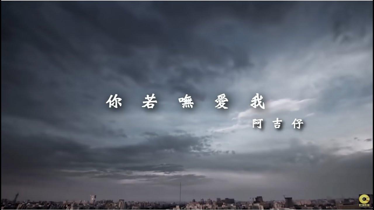 阿吉仔-你若嘸愛我【官方完整版MV大首播】 #1
