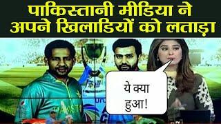 India VS Pakistan Asia Cup 2018: Pakistani Media reacts on Shameful defeat | वनइंडिया हिंदी