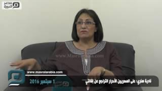 مصر العربية | نادية هنري: على المصريين الأحرار التراجع عن إقالتي