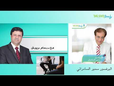 البروستات أعراضها وأسبابها مع البروفسور سمير السامرائي والدكتور بسام درويش